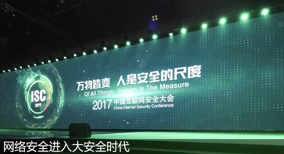 China Internet Security Conference ends in Beijing