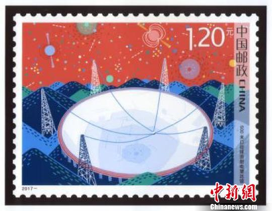 Artwork postage stamp issued to commemorate the 500 metre FAST radio telescope.
