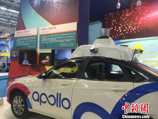 Chinese search giant Baidu announces US$1.5bn 'Apollo Fund' for self-driving car projects