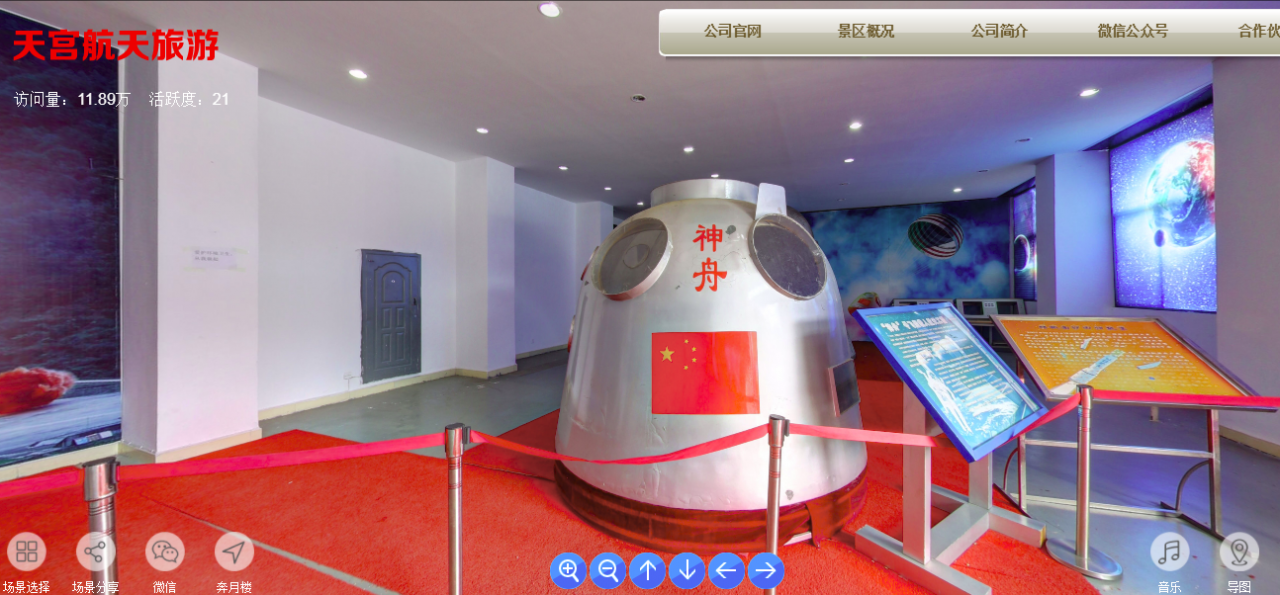 A Shenzhou capsule on display at Xichang.