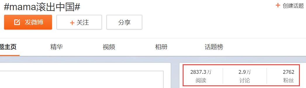 The hashtag #MAMAGetOutOfChina quickly emerged on Weibo, receiving more than 28 million views and triggering 29,000 separate discussions.