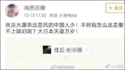 A Chinese netizen has posted insulting remarks towards Nanjing Massacre victims on Sina Weibo.
