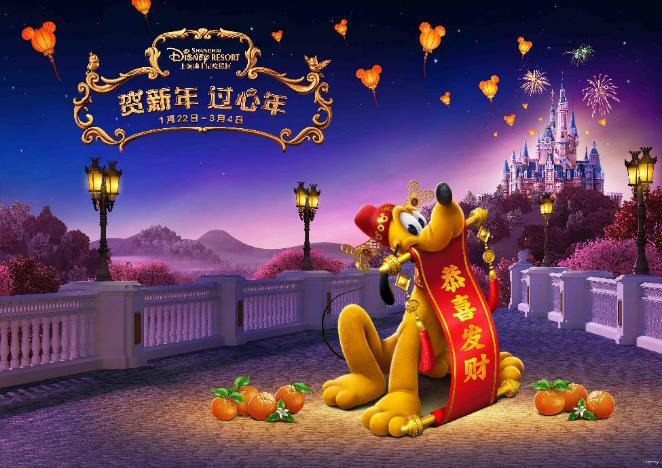 """Pluto will bring 'extra energy to the Year of the Dog celebration' by dressing in a """"god of fortune"""" costume."""