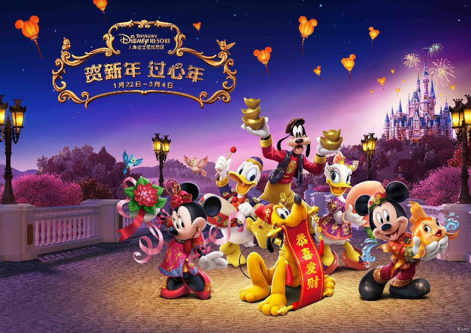 Shanghai Disney Resort to celebrate Chinese New Year 2018
