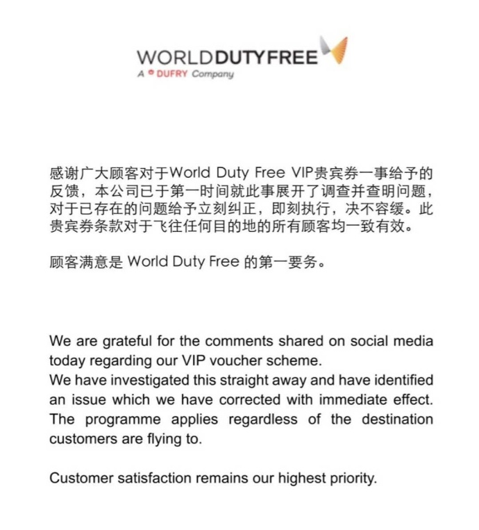 London's Heathrow Airport apologises for 'duty-free' discrimination' of Chinese.