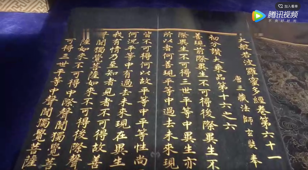 Two sets of Chinese imperial