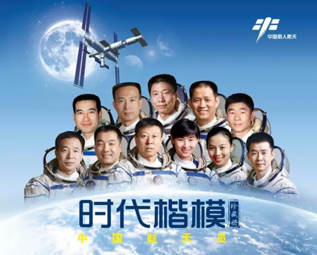 China begins selecting new group of 18 astronauts for space station missions