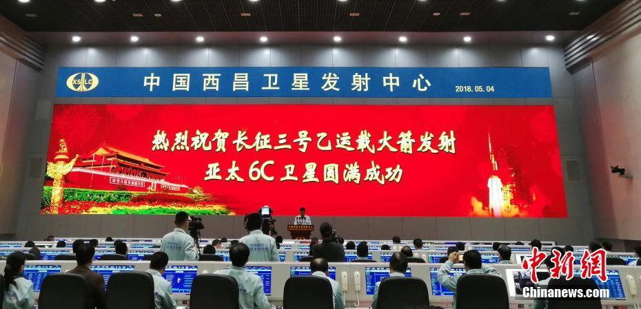 Success of the Apstar-6C satellite confirmed at Xichang Satellite Launch Centre's Mission Command and Control Centre.