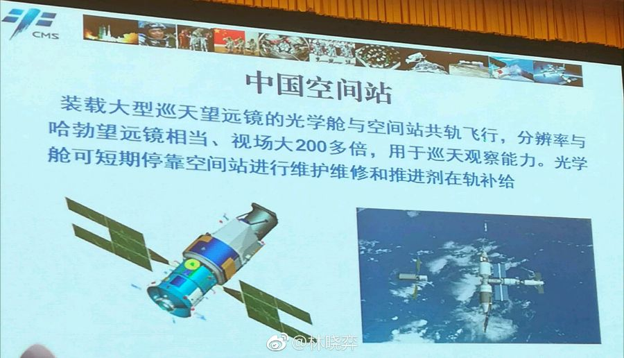 A rendering of the Xuntian space telescope, or Chinese Space Station optical module, in a presentation from the China Manned Space Agency.