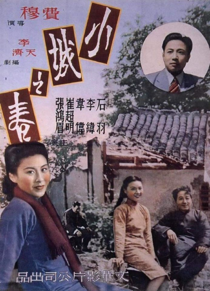 The poster for Fei Mu's film Spring in a Small Town
