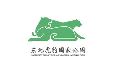 Logo of the Northeast China Tiger and Leopard National Park