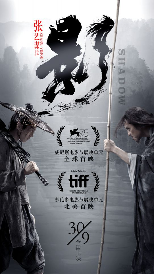 Chinese director Zhang Yimou's historical film Shadow (Ying) is rumoured to have been chosen by China as its nominee for Best Foreign Language Film at the 91st Academy Awards.