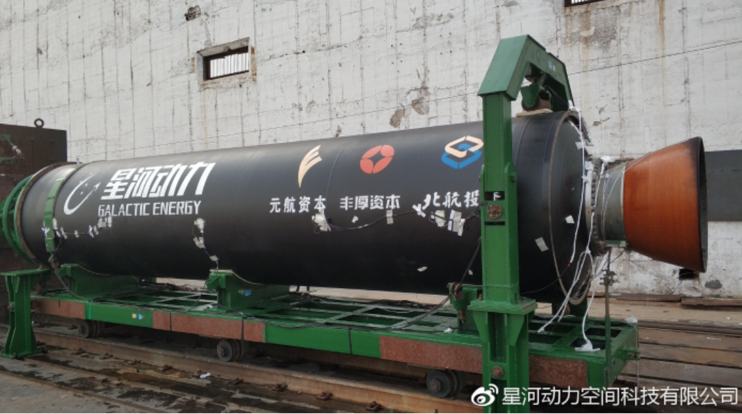 The 1.4 m diameter GS-1 solid rocket motor tested by Xinghe Power/Galactic Energy on Novemer 3, 2018.