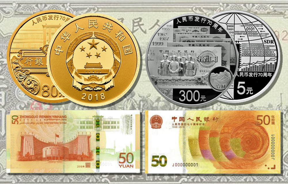 Limited Edition Coins Issued For 70th Anniversary Of Chinese Currency