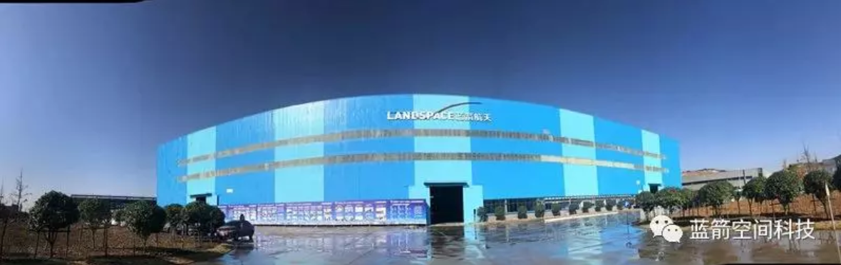 The exterior of Landspace's intelligent manufacturing base in Huzhou, Zhejiang Province.