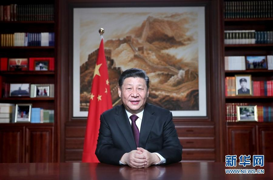President Xi delivers New Year speech for 2019