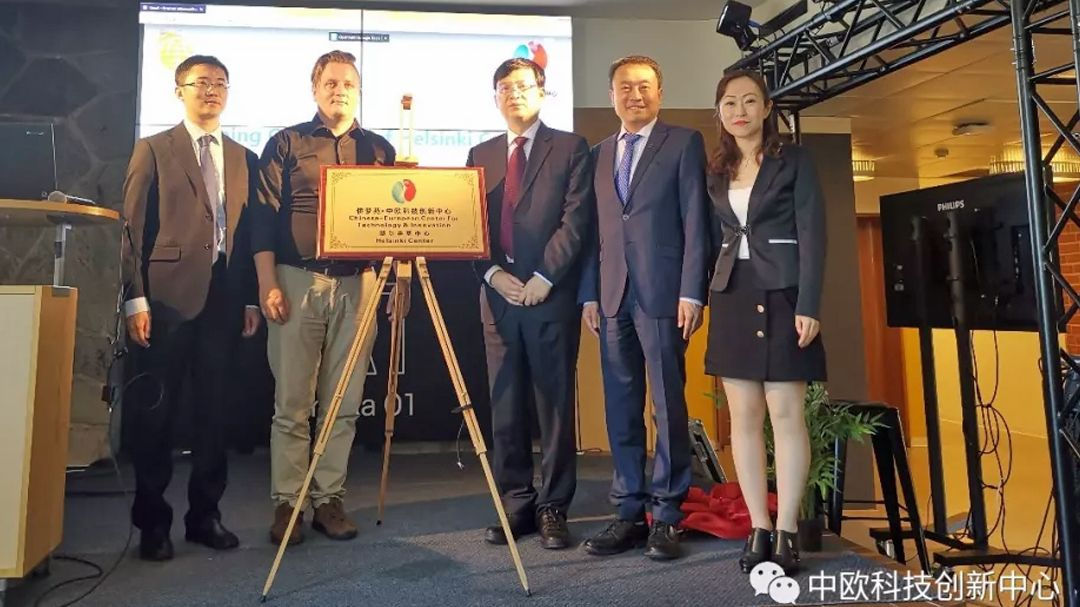 The Helsinki branch of the Chinese-European Center for Technology and Innovation (CECTI) was launched in the Finnish capital of Helsinki on June 28.