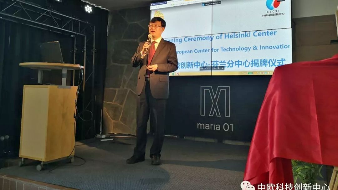 CECTI will be a platform in Helsinki for the transformation and cooperation of Sino-Finnish scientific and technological achievements.