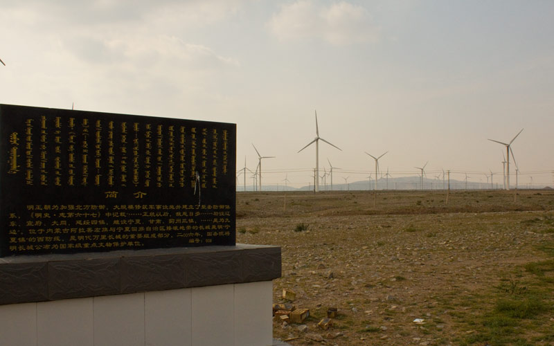 Helan Shan Wind Farm was constructed in 2003 and its 193 turbines have a total capacity of 200,000 MW.