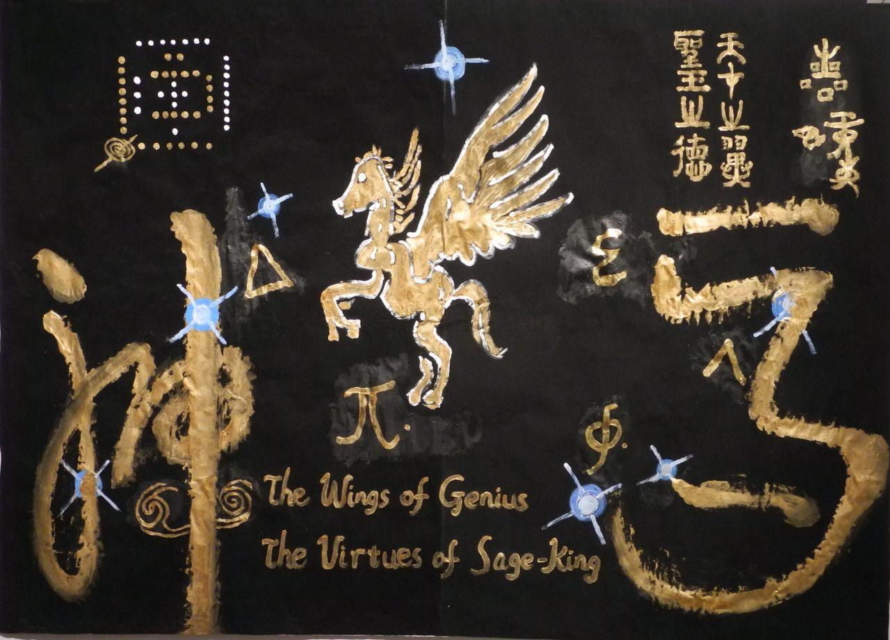 Greek Myth Inspires Chinese Calligraphy