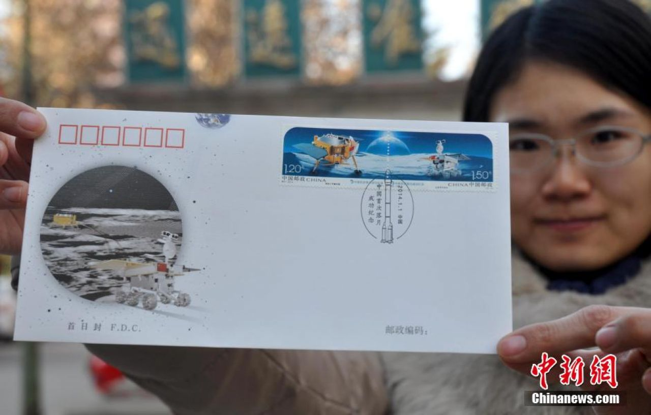 Chang'e-3 lander and Jade Rabbit rover stamps, released for sale on January 1, 2014.