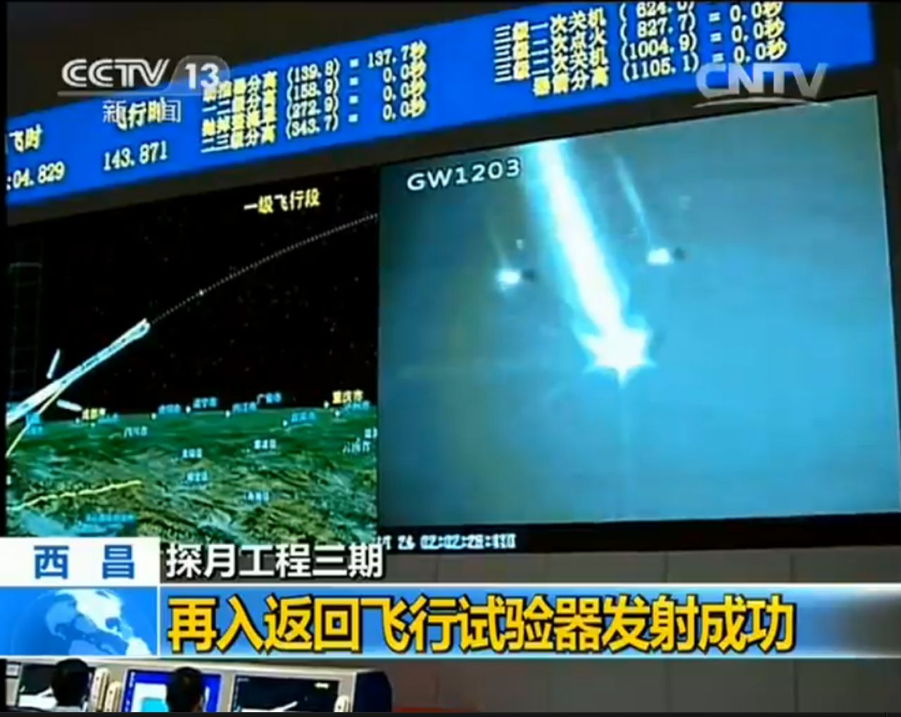 A view from Mission Control for the launch of the Chang'e-5 T1 lunar return test flight that lifted off from the Xichang Satellite Launch Center.