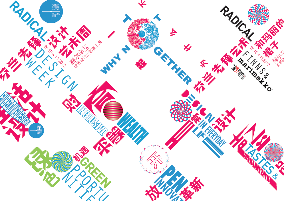 The visual identity of the Finnish-Chinese Radical Design Week 2012 was designed by Pan Jianfeng.