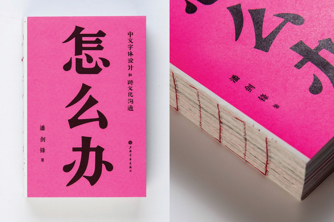 """""""What Can We Do"""" is a book by Pan. He says it's aimed at young designers in China, who at times might lose their belief in good design. Currently, the designer and artist is working on another book project, called """"Modern Heritage""""."""