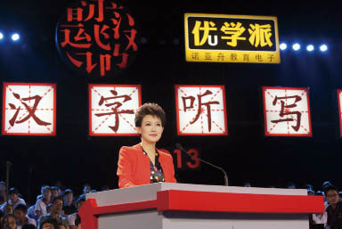National fervor for writing Chinese characters