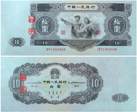 "The ""labor and farmer"" banknote was issued on December 1, 1957 and was part of the second series issued. Due to technical requirements the 3, 5 and 10-yuan notes were printed by the Soviet Union."