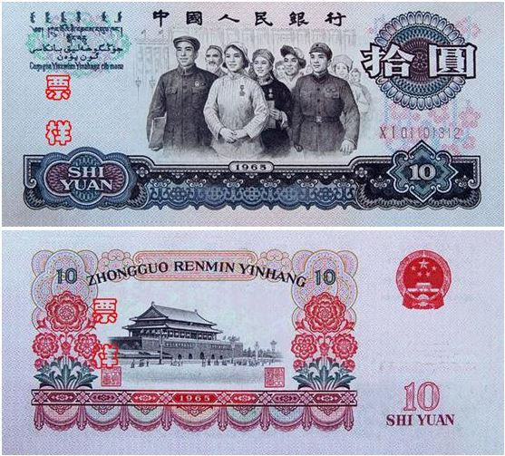 The 10-yuan note printed in 1960s, which was the largest denomination of the Chinese currency. The design reflected the governance approach, which is led by industry and pronged by agriculture.