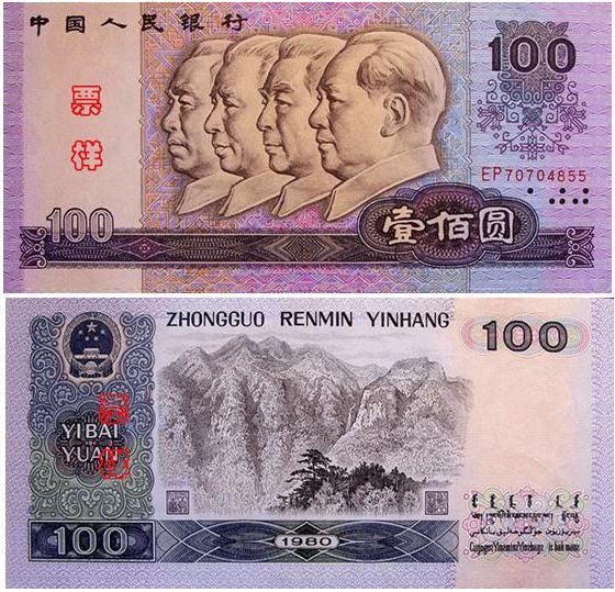 The 100-yuan note printed in 1980 featured national arts, historical sites and natural landscape and, for the first time ever, a security strip embedded in the note.
