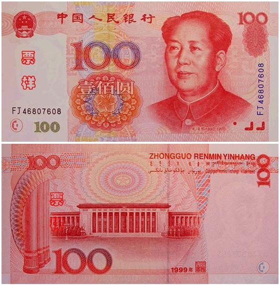 The 100-yuan note printed in 1999 was the first Chinese note to be machine readable, allowing modern equipment to facilitate the cleaning process.