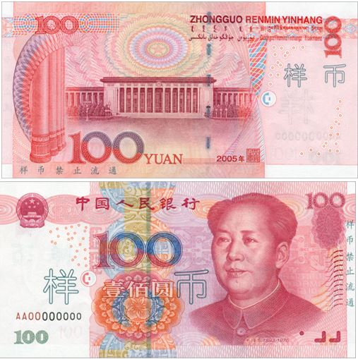 The 100-yuan note printed in 2005 had additional features including slightly engraved lines on the right side of the note, providing a means to ensure its legitimacy.