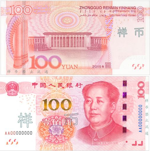 """The latest 100-yuan banknote is part of the fifth set of notes. The dotted security strip on the face and the gold """"100"""" figure printed at the center of the bill changes colors depending on the angle."""