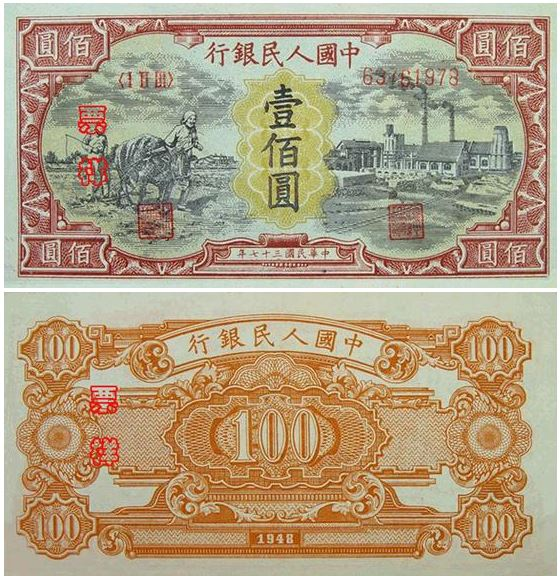 The first series of yuan banknotes issued on December 1, 1948, by the newly founded People's Bank of China. A total of nine different designs were issued.