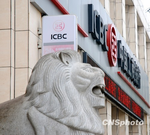 ICBC makes statement over Madrid money-laundering probe