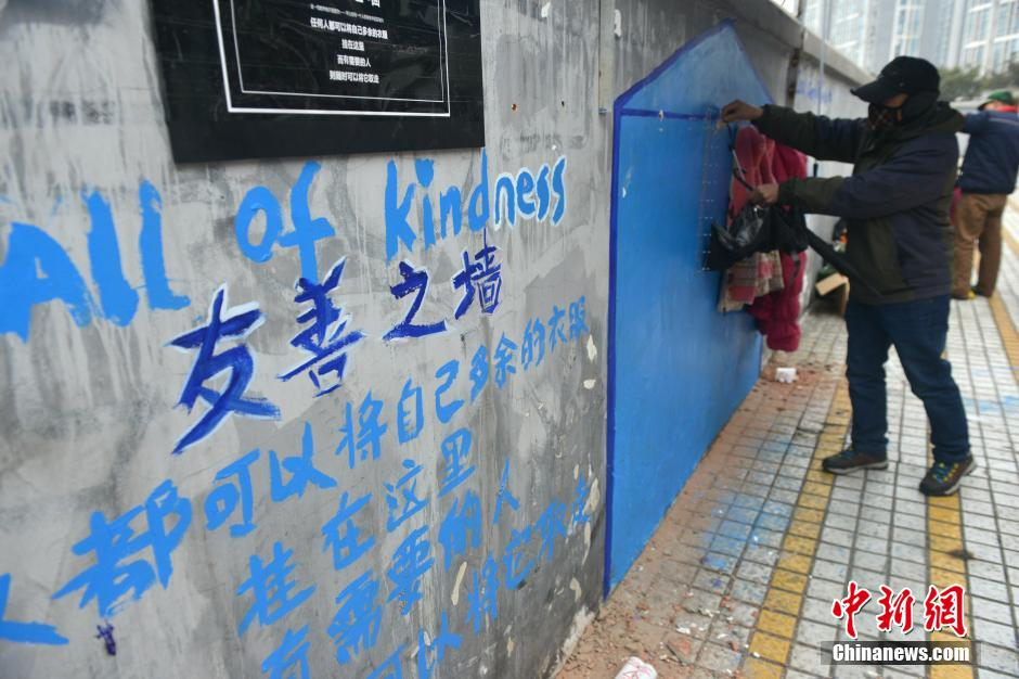 Kindness Wall in Chengdu, Sichuan province.