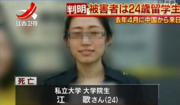 Japanese police arrest suspect for Chinese student's murder
