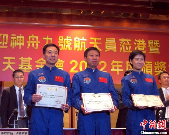 The Shenzhou-9 crew receive awards in Hong Kong in late 2012.