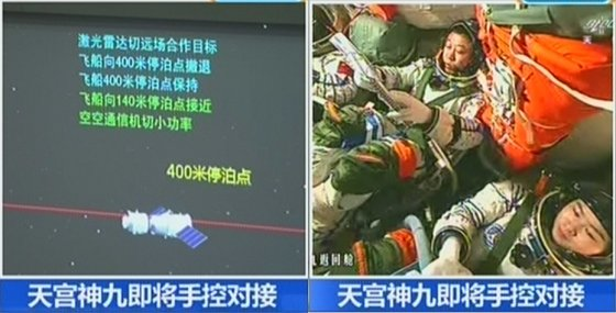 Shenzhou-9 separates from Tiangong-1 before attempting manual orbital docking on June 24, 2012.