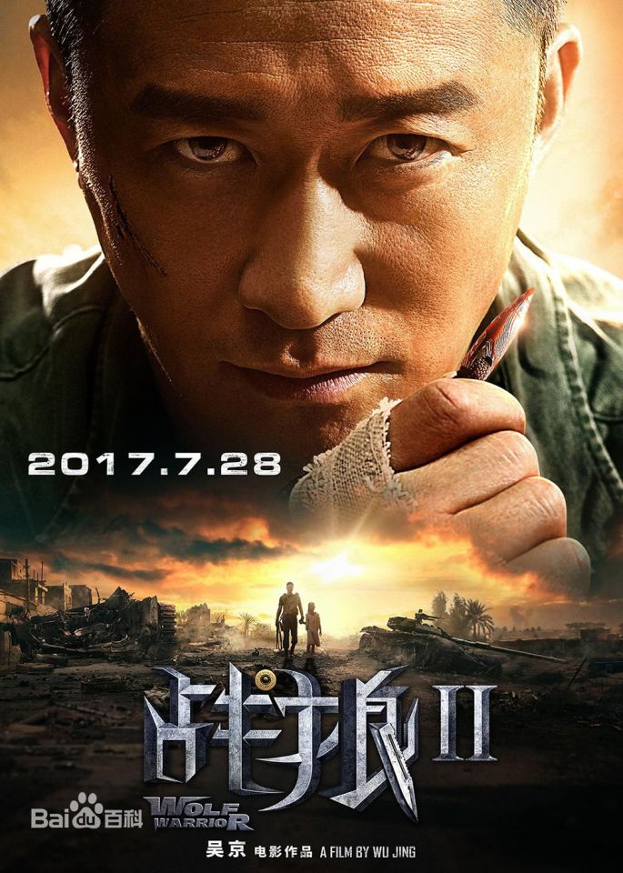 Wolf Warriors 2, the second installment of the action film series, was released in China on July 27.