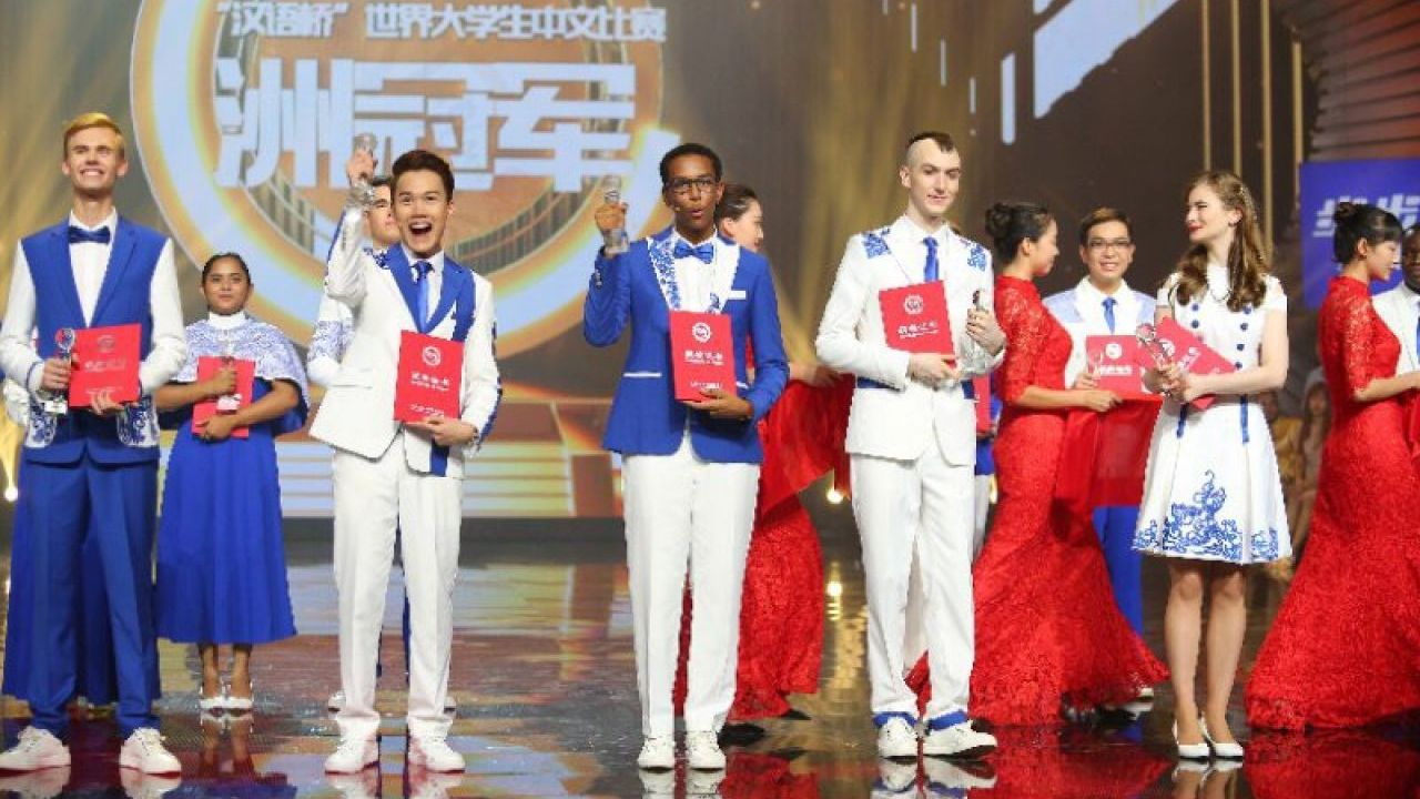 Five continent champions competed at Chinese Bridge 2017's world final.