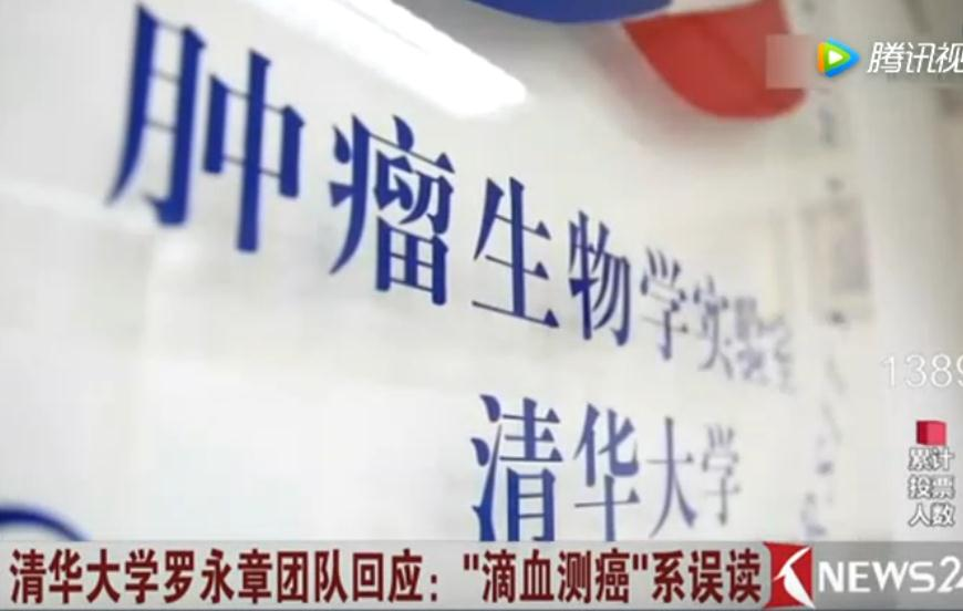 Cancer blood test not accurate, clarify Chinese scientists