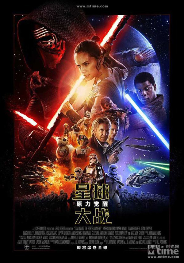 Chinese language poster for J.J. Abrams' Star Wars: The Force Awakens.