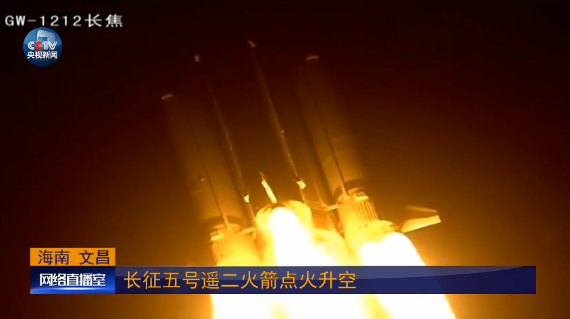 Long March 5 (Y2) launch (Framegrab/CCTV).