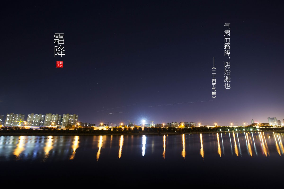 Autumn Solar Term: Shuangjiang