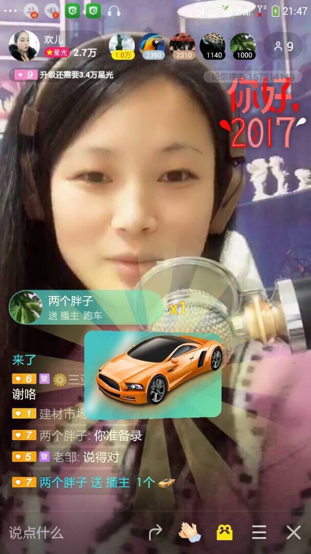 Fan sent a virtual car to the host, which is worth close to 100 yuan (US$14.5).