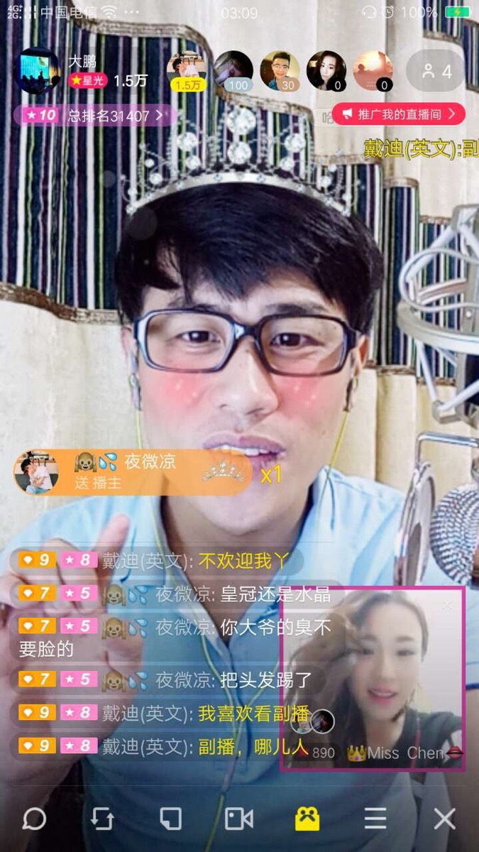 One look of live streamer Guo Yunpeng