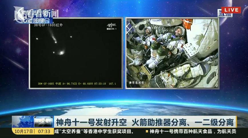 Split screen of booster separation shown on the left and the crew inside Shenzhou-11 (framegrab/kankanews).